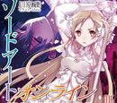 Sword Art Online (Ранобэ, Том 16)