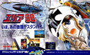 Area 88 Japan Ad.png
