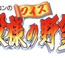 Quiz Tonosama no Yabō