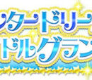 Winter Dream Idol Grand Prix