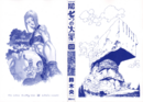 Volume 19 Inside Cover.png