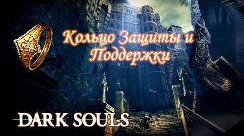 Кольца (Dark Souls)