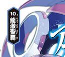 Asterisk Light Novel Volume 10
