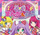 PriPara (Manga)