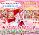 Die Trumpf Karte der Liebe, Cure Ace! Card Collection