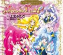 Happiness Charge Pretty Cure! (Manga)