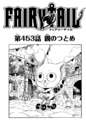 Cover 453.png