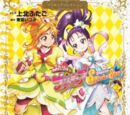 Futari wa Pretty Cure Splash Star (Manga)