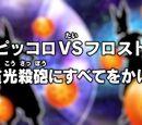 Episodio 34 (Dragon Ball Super)
