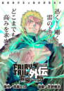 Flash of Great Lightning 1 Cover.png