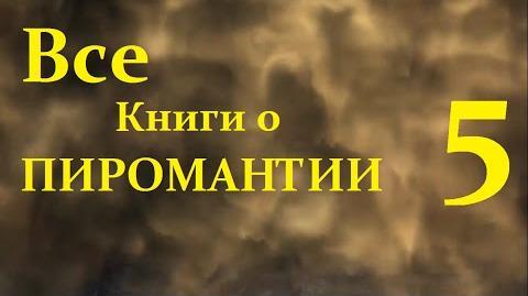 Книга о пиромантии Квиланы