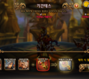 Giants KR