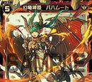 Bahamut, Phantom Dragon Deity Princess