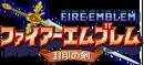 FE6 Game Logo.png