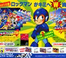 Mega Man 4 Images