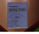 Ring-Doh