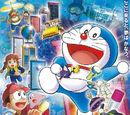 Doraemon: Nobita's Secret Gadget Museum (movie)