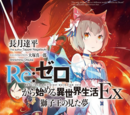 Re:Zero Ex Novela Ligera (Volumen 1)