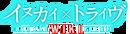 Inukai X Tribe Logo.png