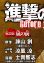 Before the Fall - Chapter 25 Cover.png