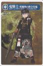 Werewolf Card Game Yukio Okumura.png