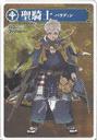 Werewolf Card Game Shiro Fujimoto.png