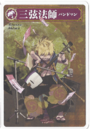 Werewolf Card Game Kinzo Shima.png