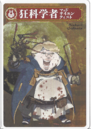 Werewolf Card Game Michael Gedōin.png