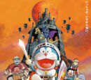 Doraemon: Nobita in the Robot Kingdom