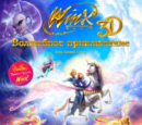 Клуб Винкс — Волшебное приключение