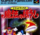 Donald Duck no Mahō no Bōshi