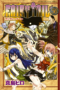 Fairy Tail Jap Tome 56.png