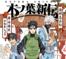 Konoha Shinden: Pergaminhos Ninjas das Fontes Termais