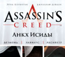 Assassin' Creed - Анкх Исиды