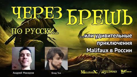 Через Брешь по русски, или удивительные приключения Malifaux в России