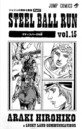 SBR Volume 15 Illustration.png