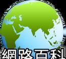 世界大典標誌
