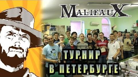 FFH Аналитика Турнир по Malifaux в Петербурге и метагейм.
