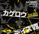 Kagerou Daze VII -from the darkness-