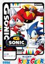 G-Sonic-Box-Art-JP.png
