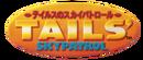 Tails-Skypatrol-Logo.png