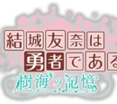 Yuuki Yuuna wa Yuusha de Aru