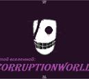 Гагат, автор CorruptionWorld
