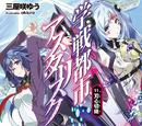 Asterisk Light Novel Volume 11