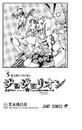 JJL Volume 5 Illustration.png