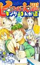 King Manga Michi Volume 1.png