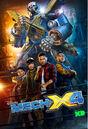 Mech-X4 - Season1 - Poster.jpg