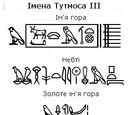 Титульні імена фараонів