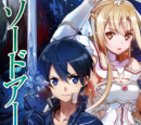 Sword Art Online Light Novel Volume 18