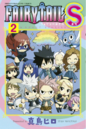 Fairy Tail S Volume 2 Cover.png